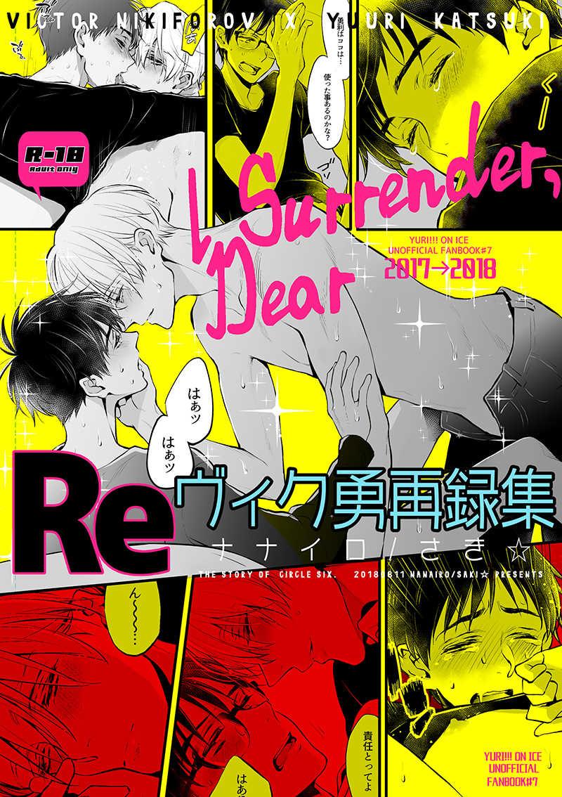 アイ・サレンダー・ディア【ヴィク勇再録集】 [ナナイロ(さき☆)] ユーリ!!! on ICE