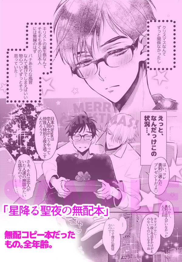 アイ・サレンダー・ディア【ヴィク勇再録集】