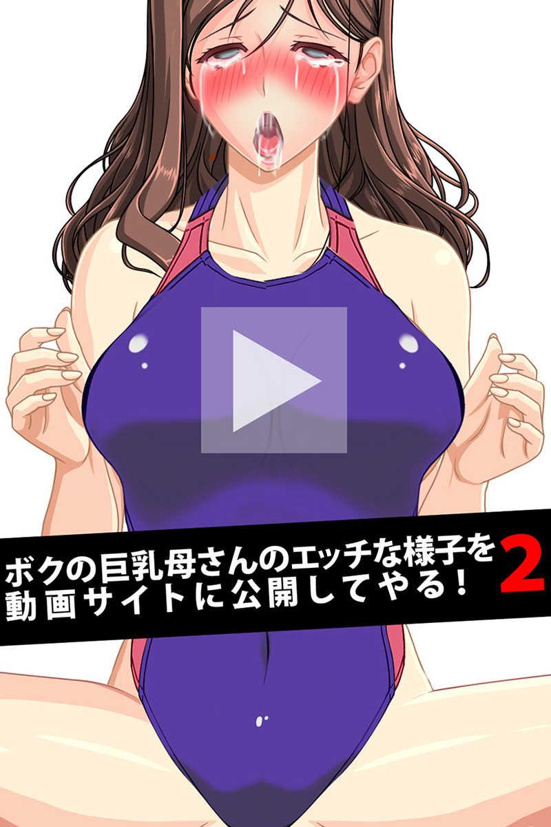 ボクの巨乳母さんのエッチな様子を動画サイトに公開してやる!2