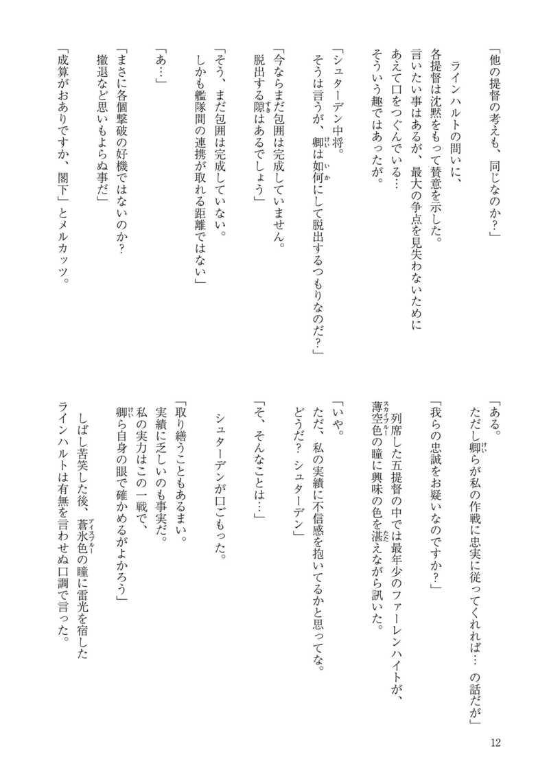 銀河英雄伝説 別説~戦争と平和~