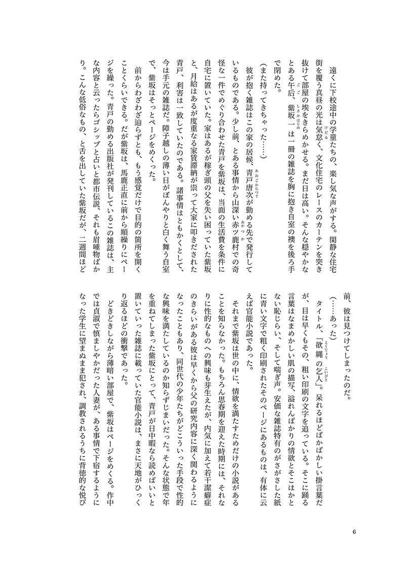 官能 小説