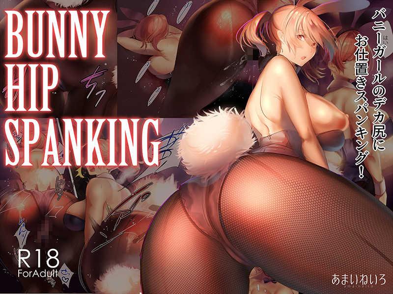 BUNNY HIP SPANKING
