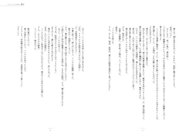 ミカヅキカゲリ作品集3(リヒャルドの白い襯衣(シャツ))