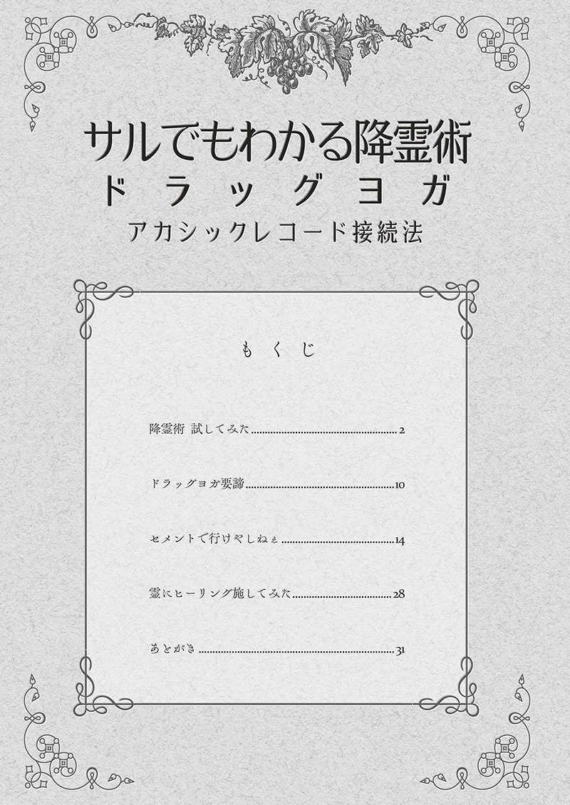 サルでもわかる降霊術/ドラッグヨガ/アカシックレコード接続法