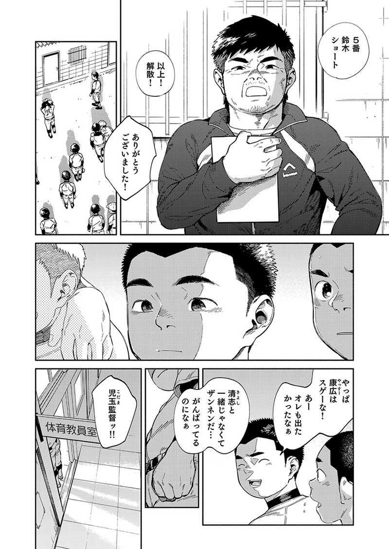漫画少年ズーム vol.32