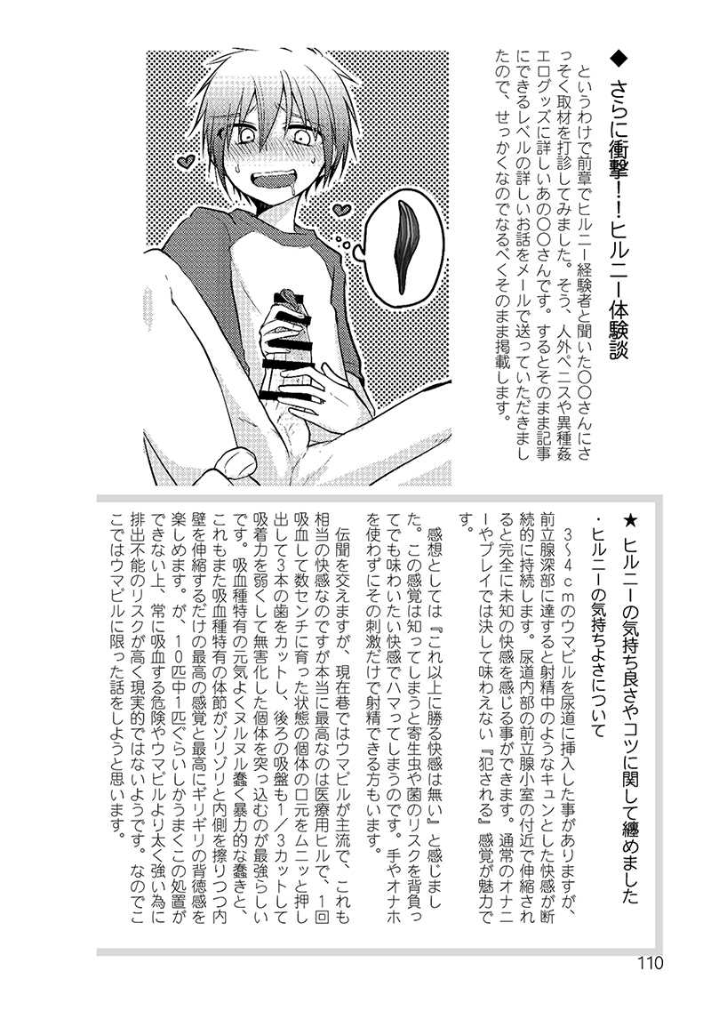 尿道通信 総集編+2017
