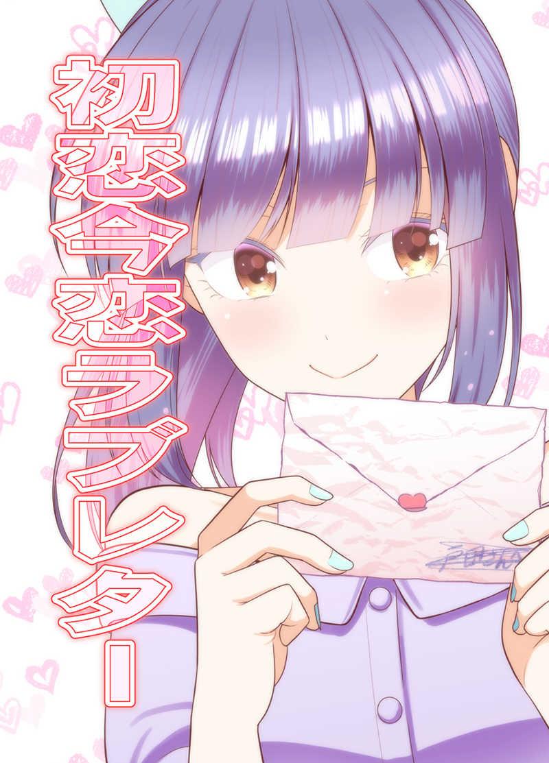 初恋今恋ラブレター [有機化合物(さとうユーキ)] オリジナル