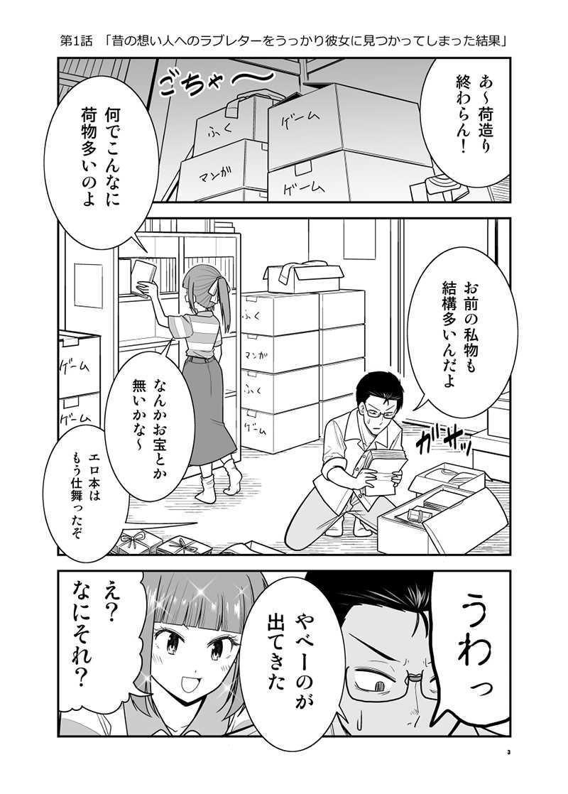 初恋今恋ラブレター