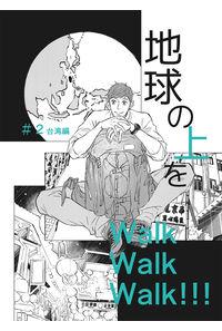 地球の上をwalkwalkwalk!!! #2台湾編