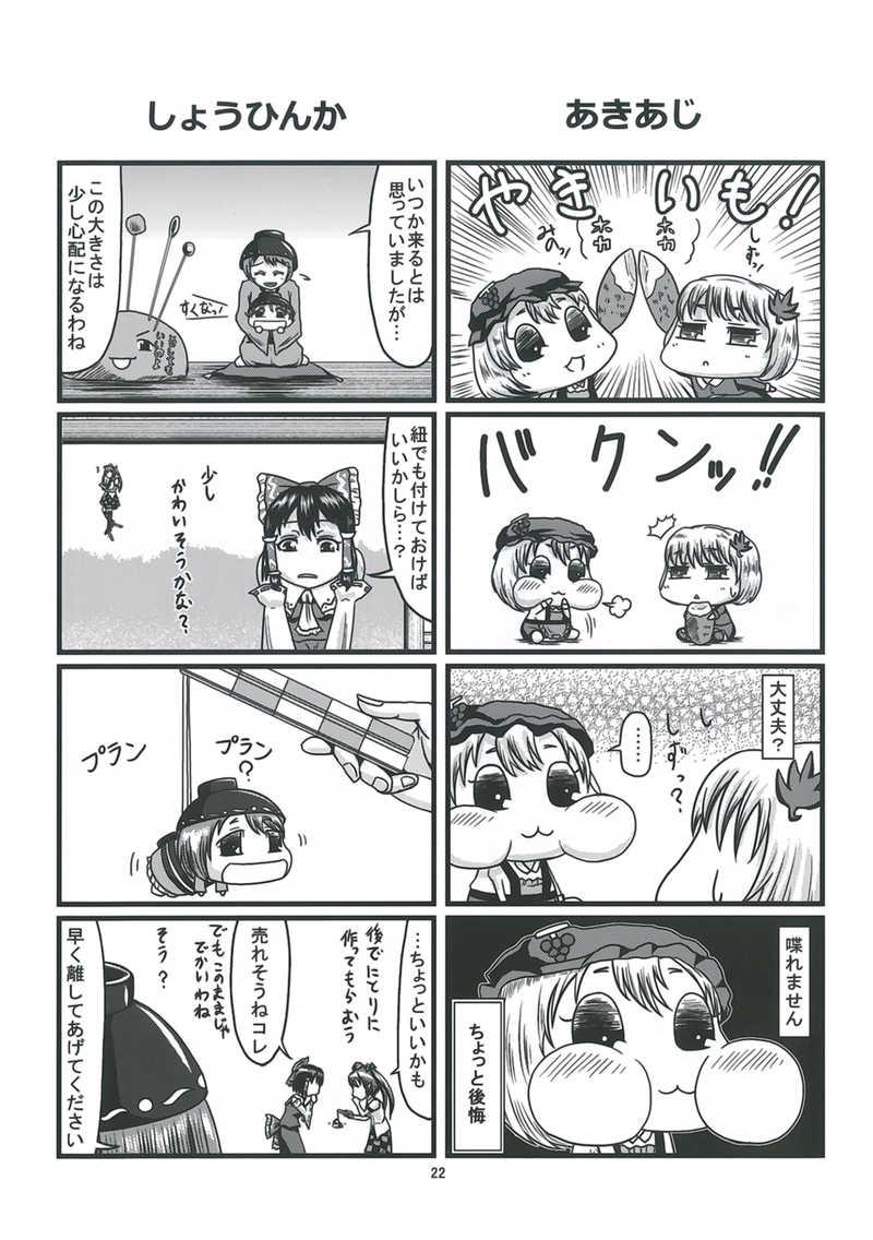 とうぷち!!東方ぷちます録総集編