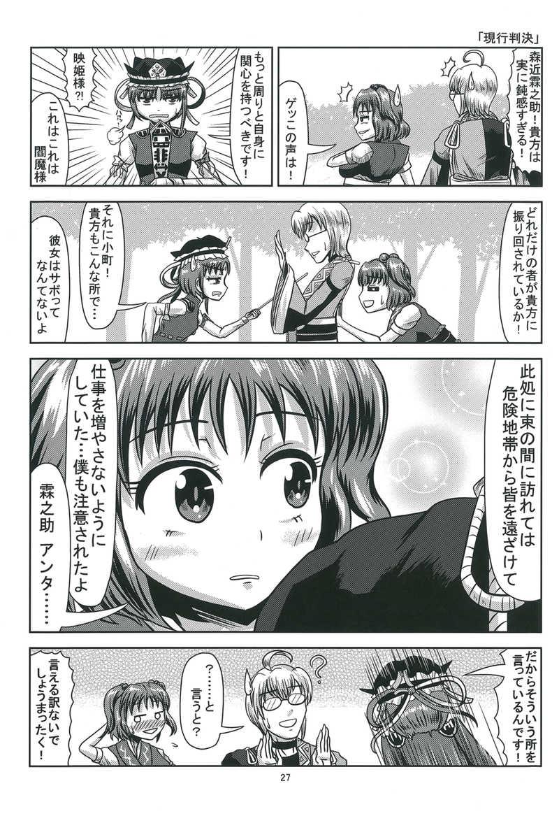 東方壱枚漫画録 命蓮寺編