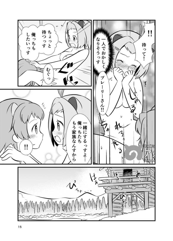 たべちゃうぞ!ジャパリ突撃編