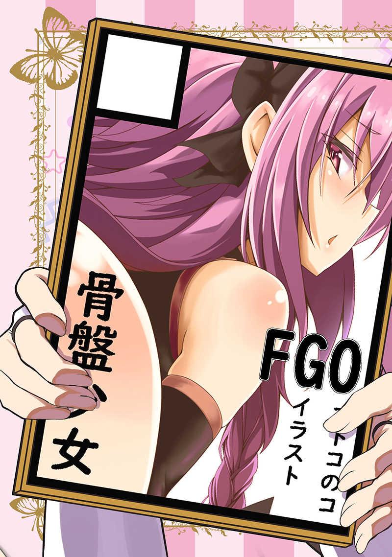FGO/オトコの娘落書き