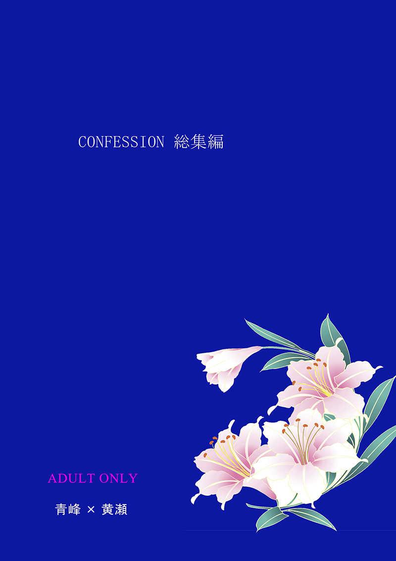 CONFESSION 総集編 [AOZORA(森澤翔)] 黒子のバスケ