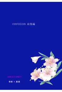 CONFESSION 総集編
