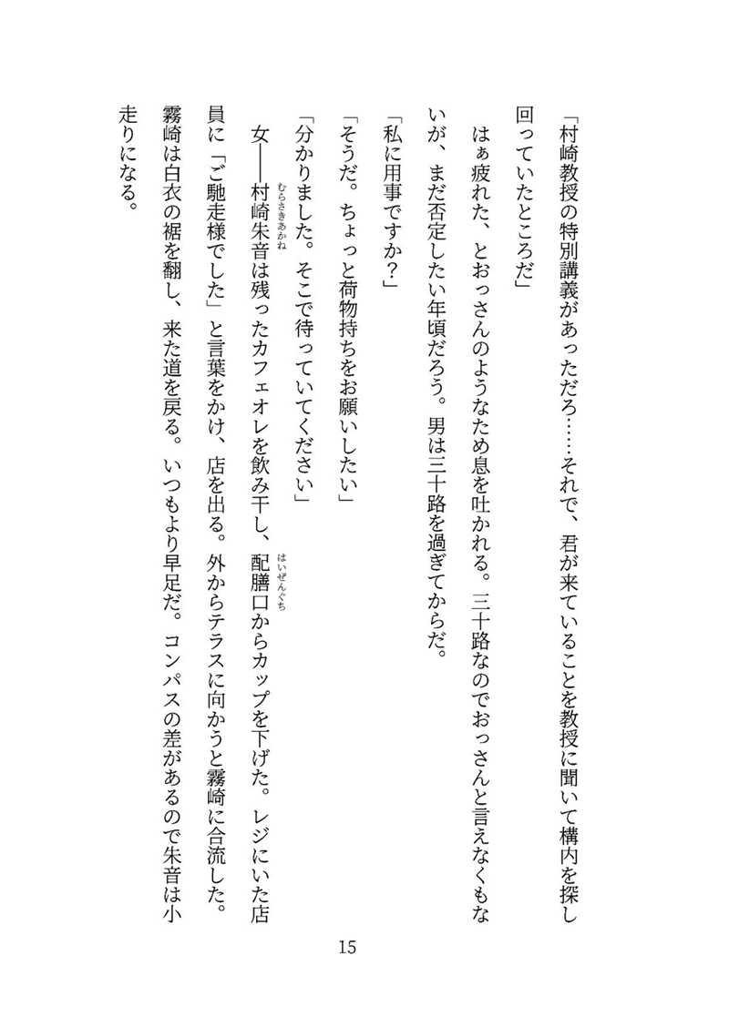 ツクモバシラ ミシロ参り編 上巻