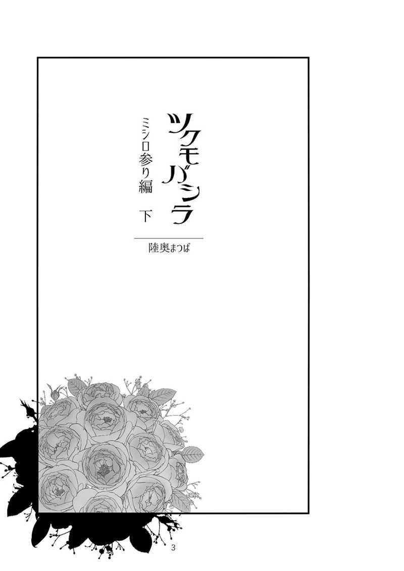 ツクモバシラ ミシロ参り編 下巻