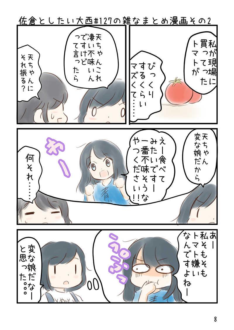 佐倉としたい大西雑なまとめ漫画5