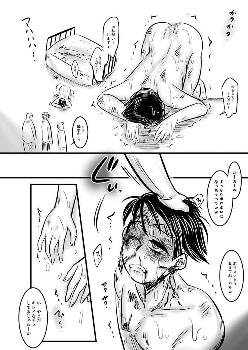 132pのレ○プ漫画