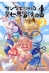 マンガでわかる異世界冒険の書3