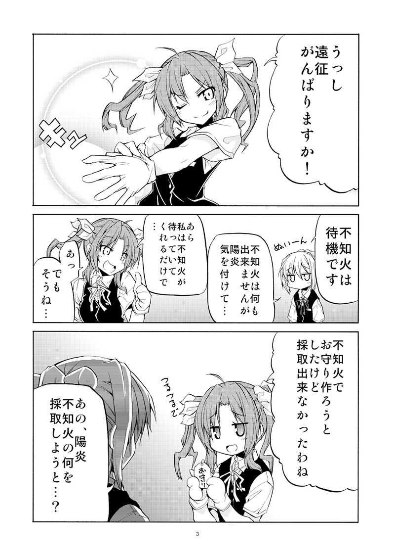 かげぬい総集編2