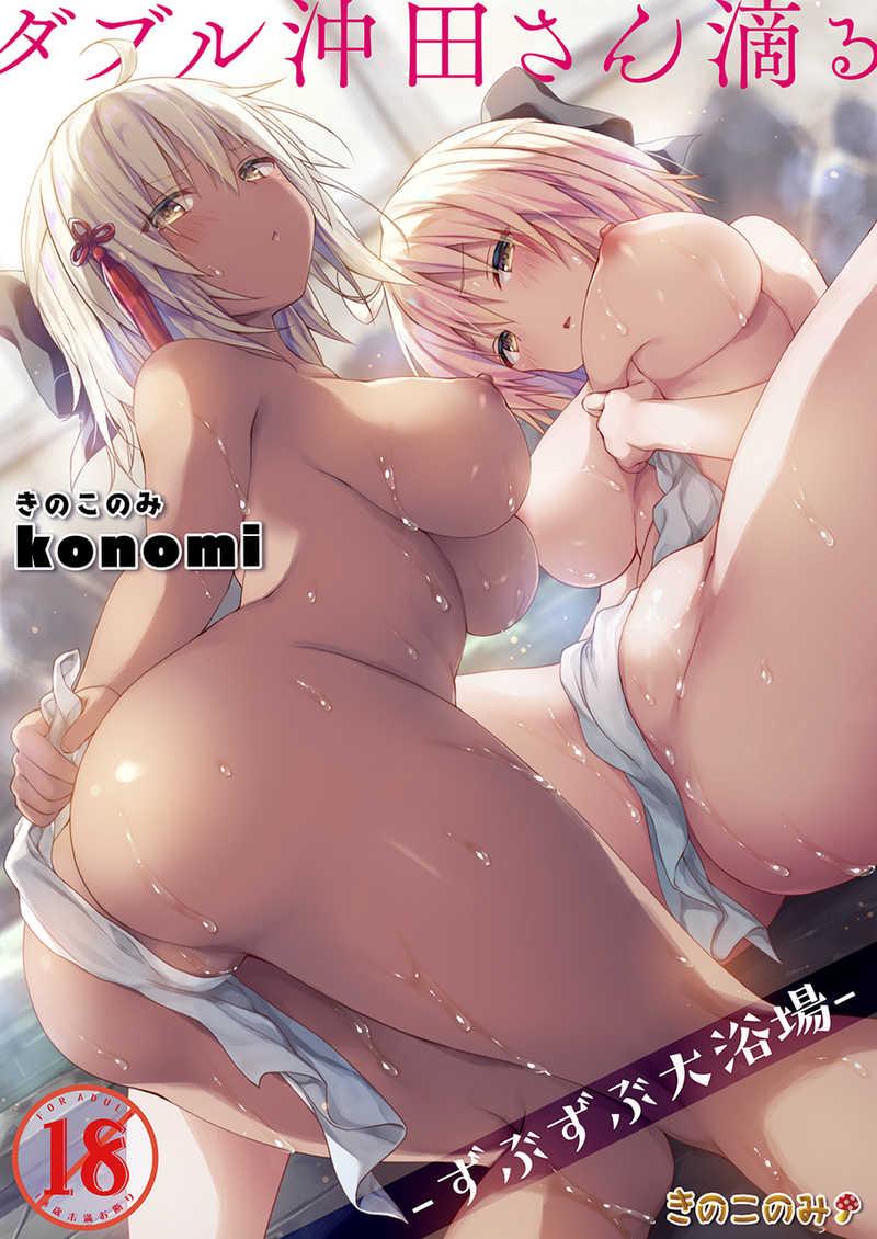 ダブル沖田さん滴る-ずぶずぶ大浴場-