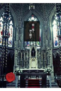 吸血鬼と神の御子