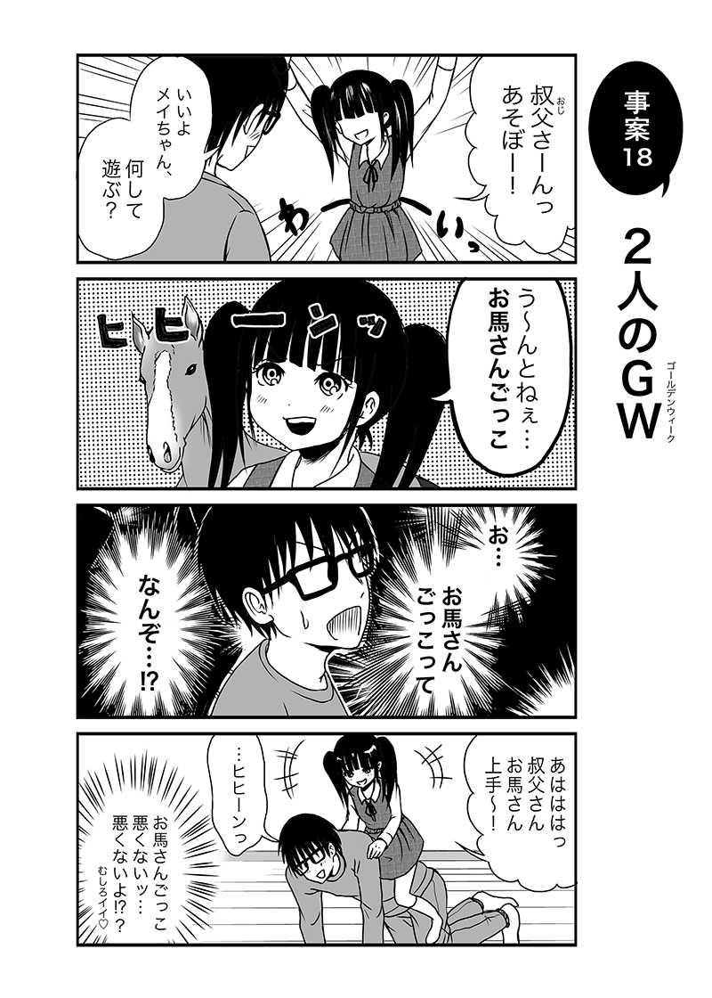爆弾幼女メイちゃん2