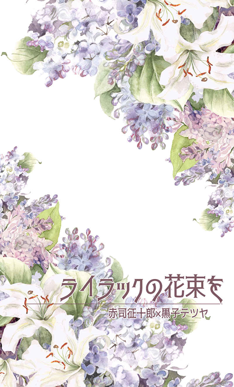 ライラックの花束を [Medley Love(あやか)] 黒子のバスケ