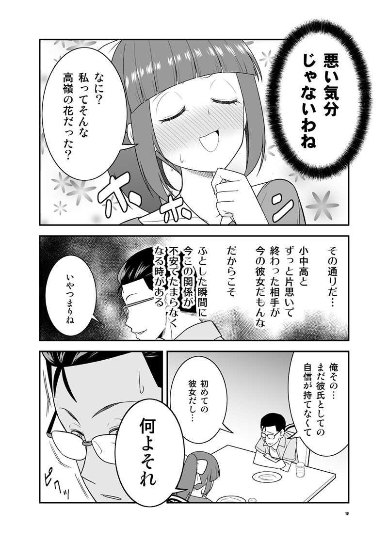 初恋今恋ラブレター3