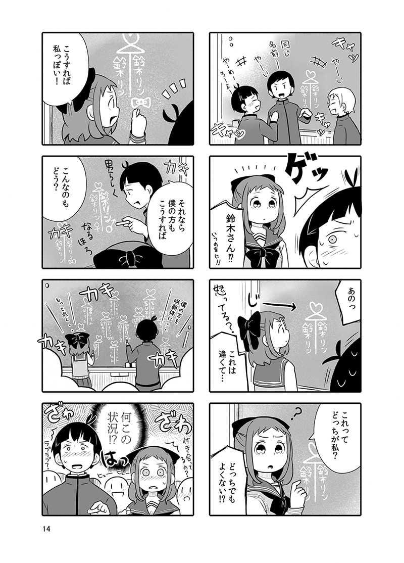 鈴木くんさん