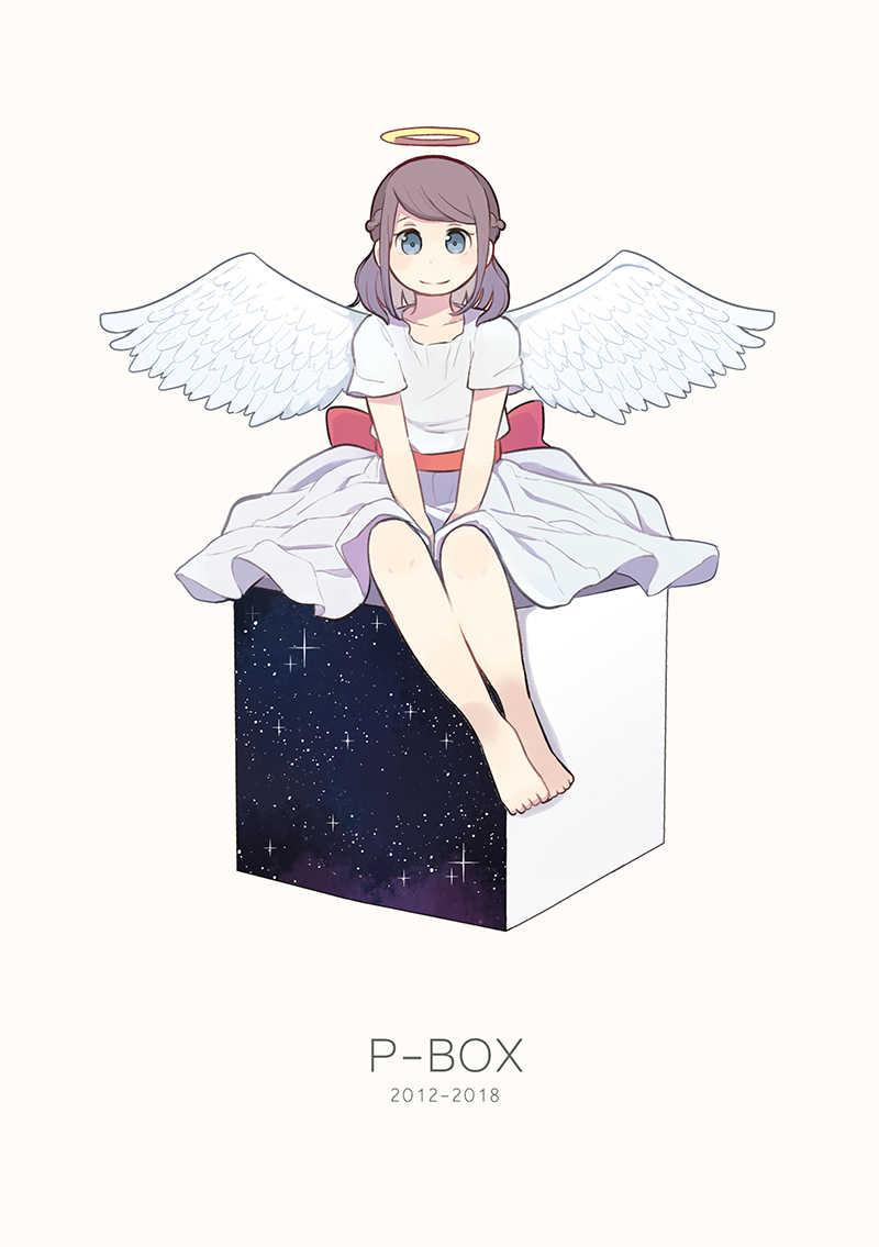 P-BOX [ポ!(ポリポリ)] オリジナル