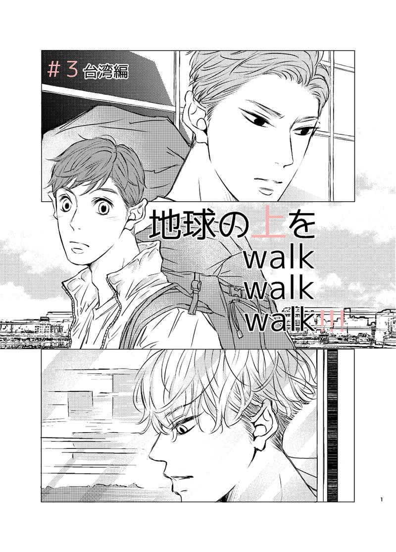 地球の上をwalkwalkwalk!!!#3台湾編 [レモレモレモン(sano)] オリジナル