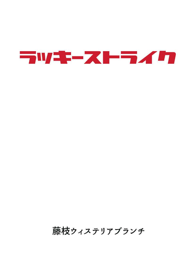 ラッキーストライク [エロゲライターの本棚(藤枝ウィステリアブランチ)] ストライクウィッチーズ