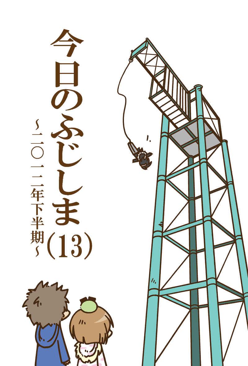 今日のふじしま(13)