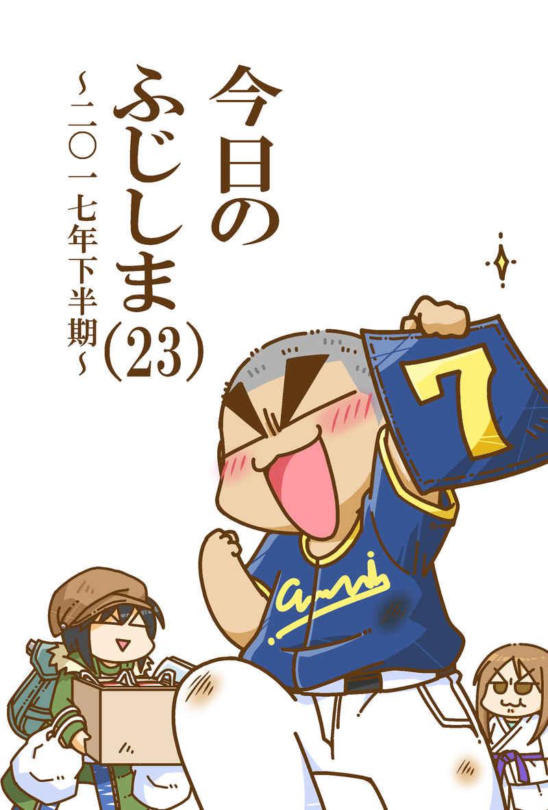 今日のふじしま(23)