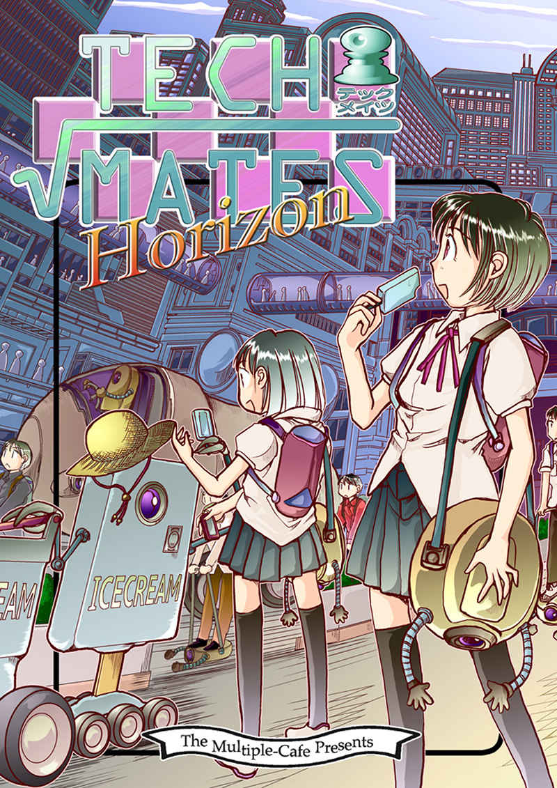 Tech-mates Horizon [まるちぷるCAFE(なかせよしみ)] オリジナル