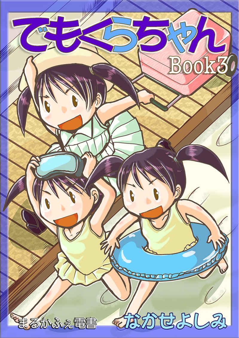 でもくらちゃん book3