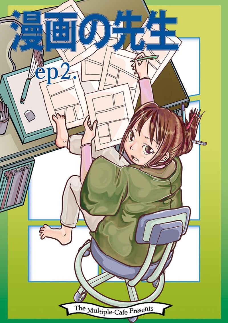 漫画の先生 ep2. [まるちぷるCAFE(なかせよしみ)] オリジナル