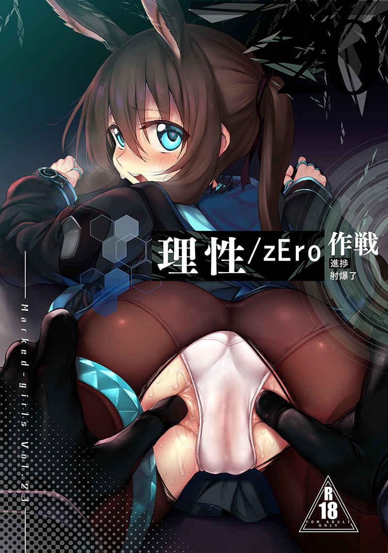 理性/zEro Marked-girls Vol.23 [Marked-two(スガヒデオ)] アークナイツ