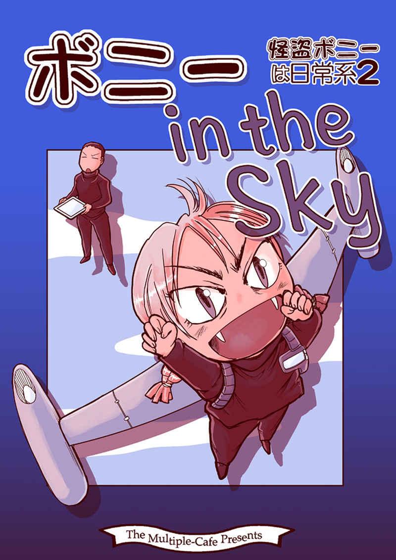 ボニー in the Sky [まるちぷるCAFE(なかせよしみ)] オリジナル