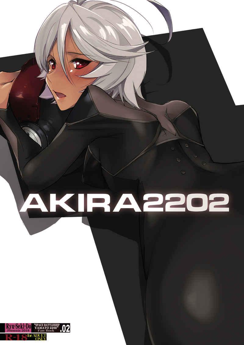 AKIRA2202