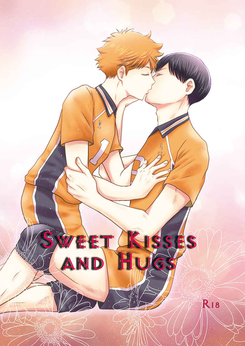 Sweet Kisses and Hugs [hybrid(志保)] ハイキュー!!