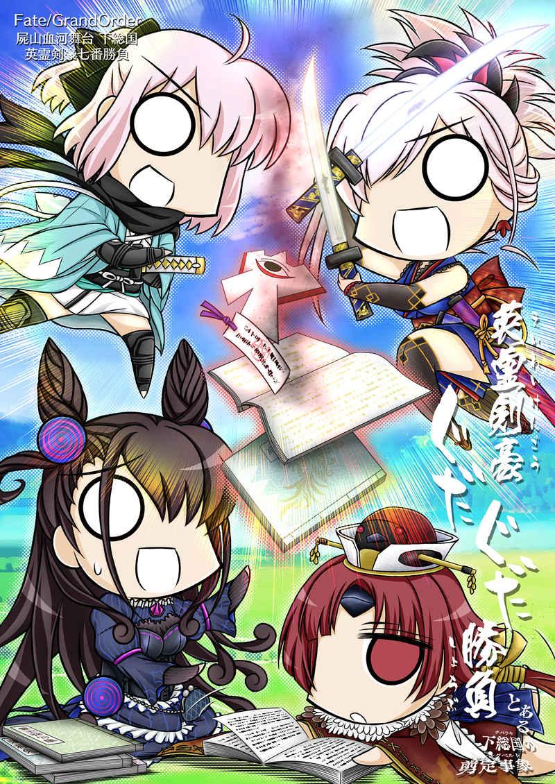 英霊剣豪ぐだぐだ勝負 -とある下総国の剪定事象- [Ag+(銀音)] Fate/Grand Order