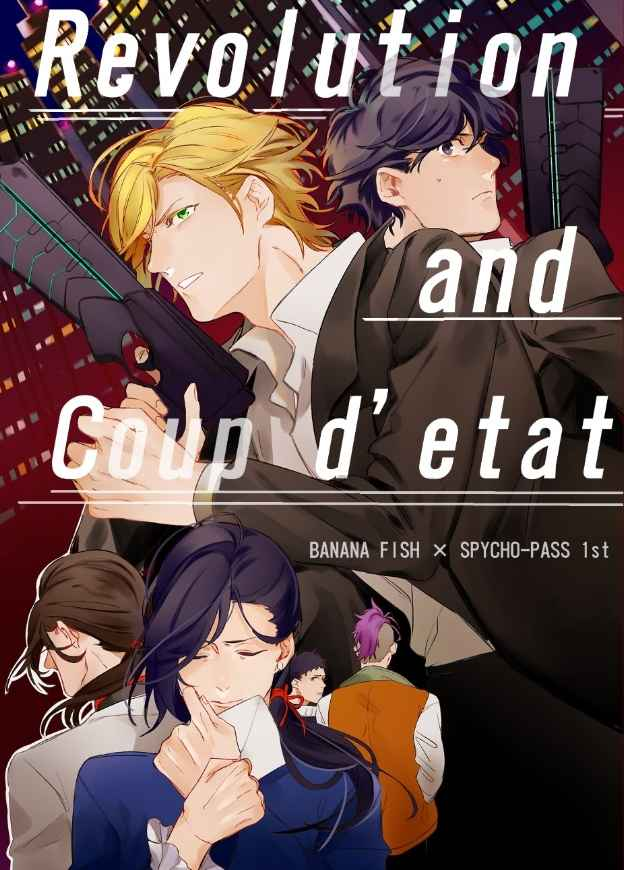 Revolution and Coup d'Etat [白鷺(白鷺)] BANANA FISH