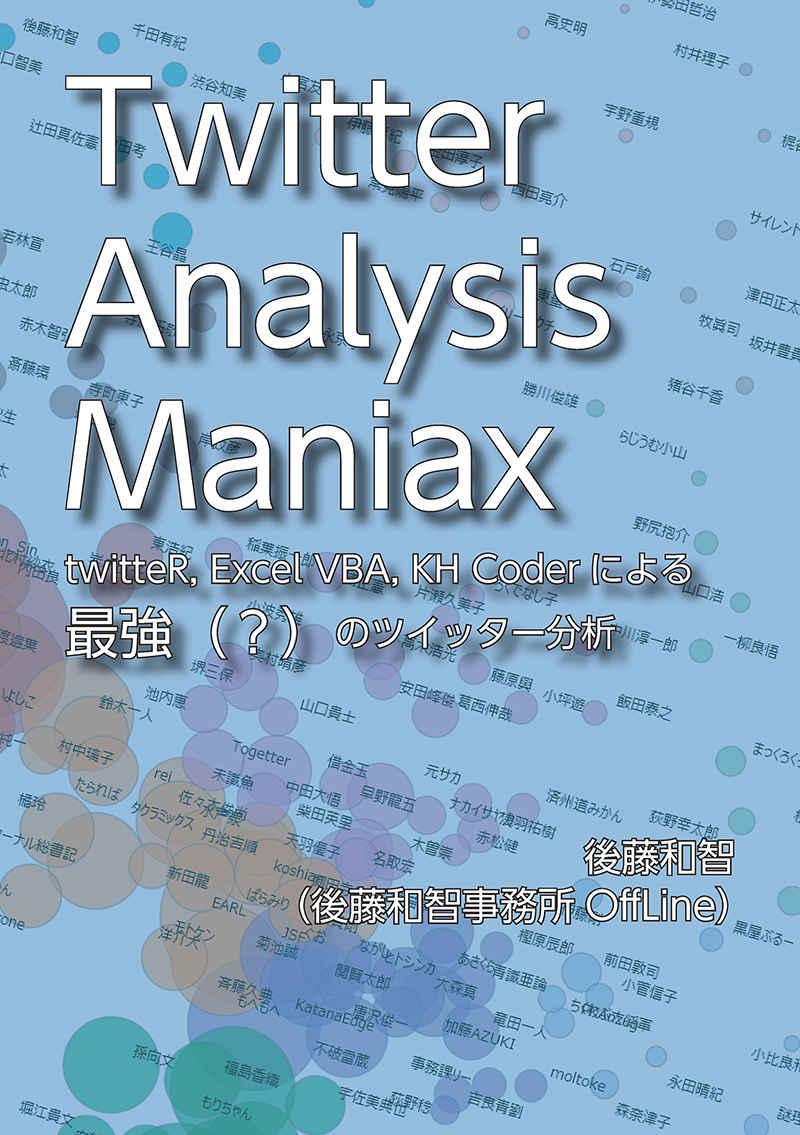 Twitter Analysis Maniax――twitteR, Excel VBA, KH Coderによる最強(?)のツイッター分析 [後藤和智事務所OffLine(後藤和智)] 技術書