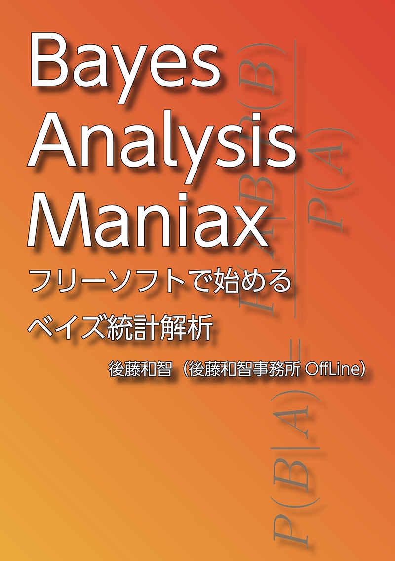 Bayes Analysis Maniax――フリーソフトで始めるベイズ統計解析 [後藤和智事務所OffLine(後藤和智)] 評論・研究
