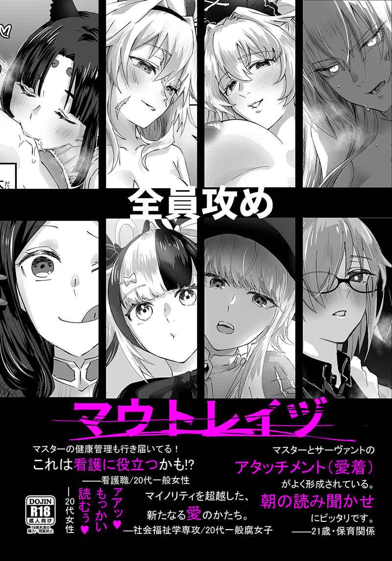 マウトレイヅ [お兄ちゃんの妹出張所(お兄ちゃんの妹)] Fate/Grand Order