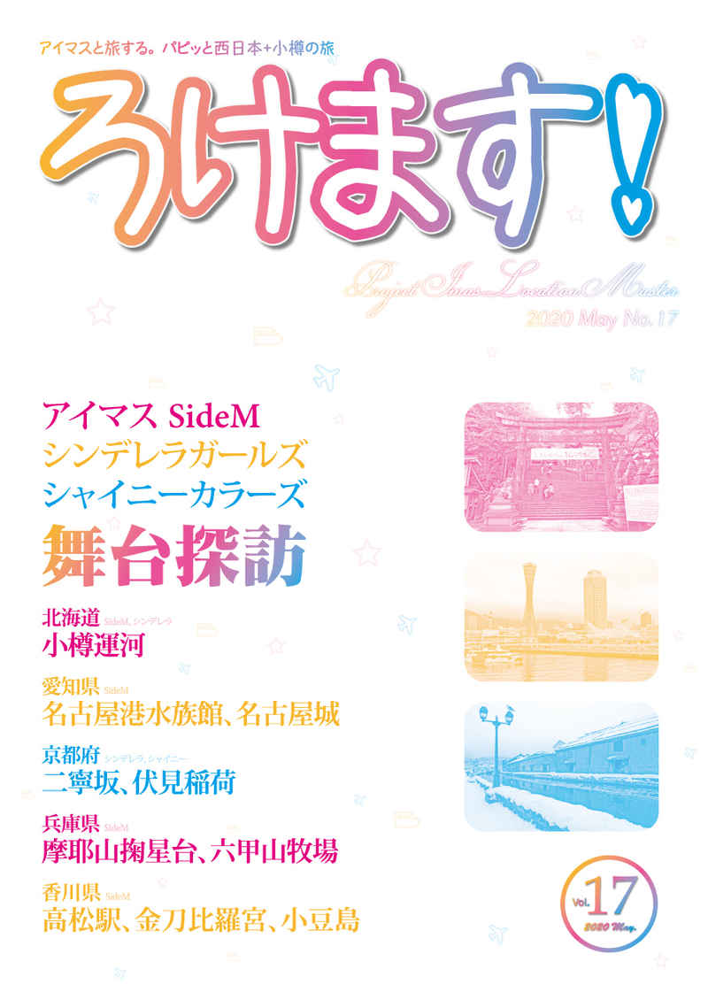 ろけます!パピッと西日本+小樽の旅 [さざなみ壊変(かずぴー)] アイドルマスター SideM