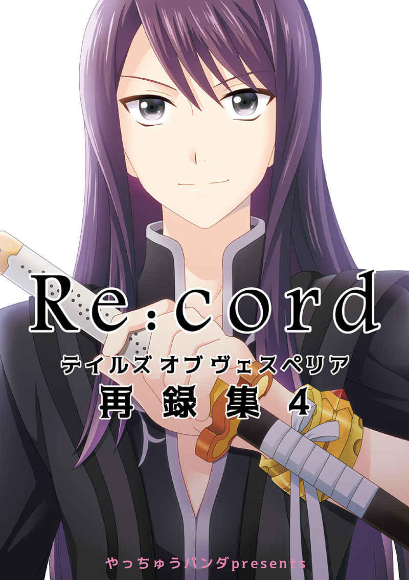 Re:cord [やっちゅうパンダ(羽生紫苑)] テイルズシリーズ